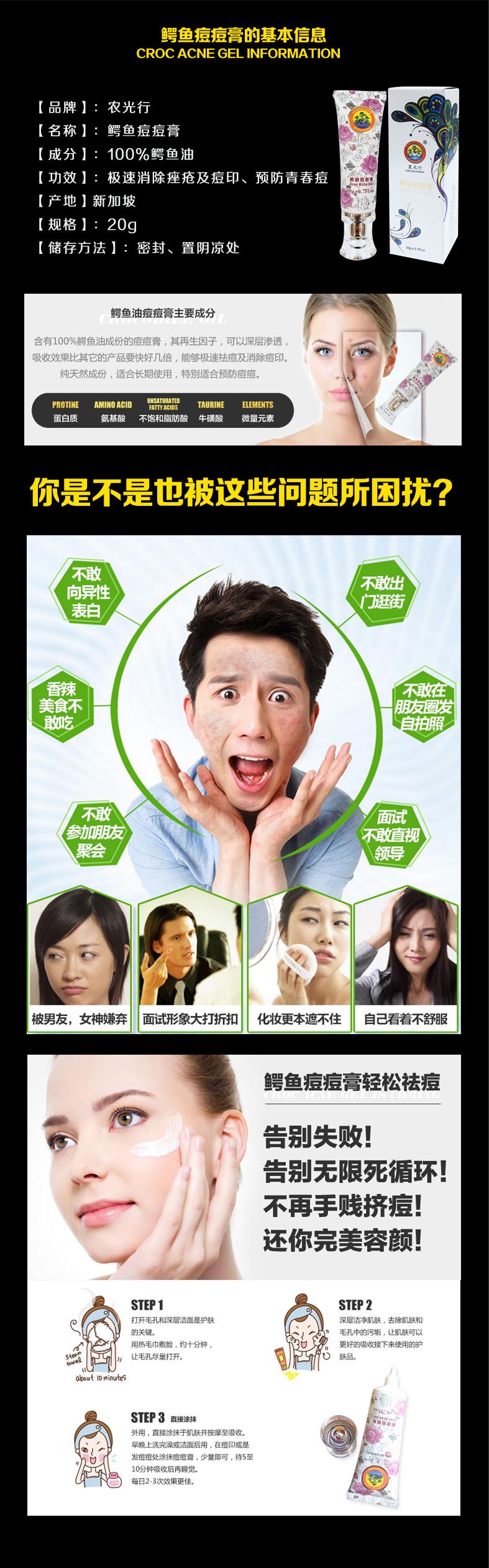 Long Kuan Hung Acne Pimple Cream Gel Benefits 农光行鳄鱼油痘痘膏
