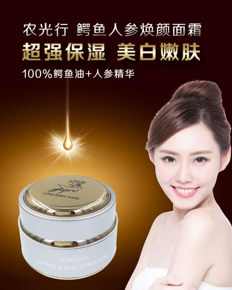 农光行鳄鱼油人参滋养焕颜修护霜 Long Kuan Hung Crocodile Ginseng Cream Benefits